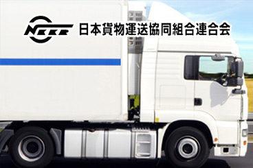 日本貨物運送協同組合連合会<br>(埼玉県トラック協同組合連合会)