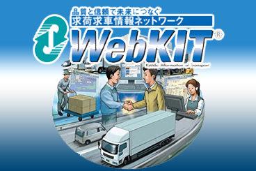 求荷求車情報ネットワーク<br>「ウェブキット」