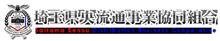 埼玉県央流通事業協同組合